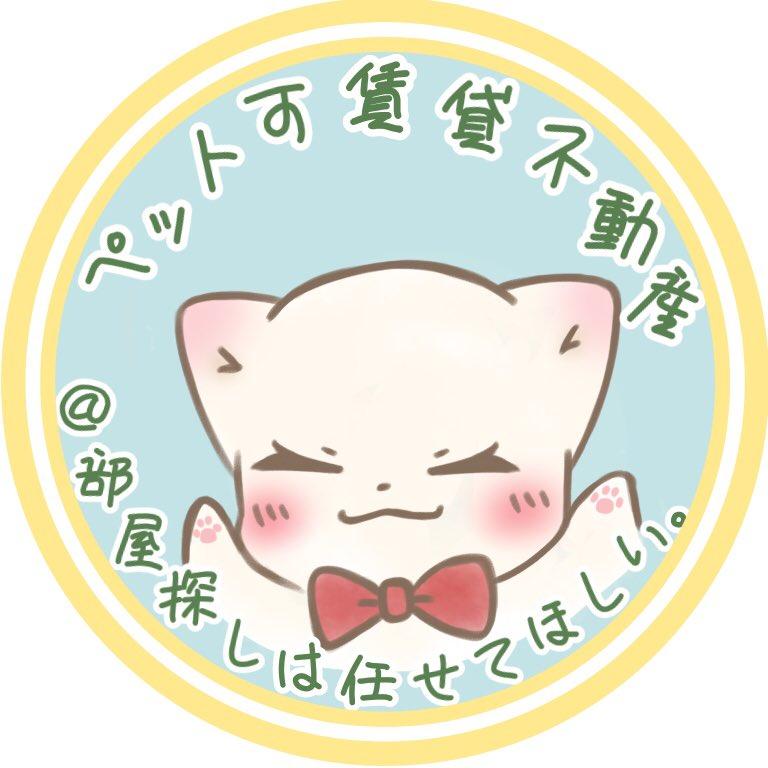 ペット賃貸_奥島